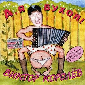Виктор Королёв альбом А, я бухой!