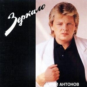 Юрий Антонов альбом Зеркало