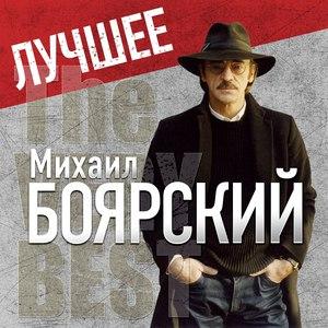 Михаил Боярский альбом Лучшее
