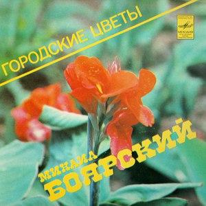 Михаил Боярский альбом Городские цветы