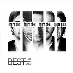 Друга Ріка альбом Best 1999-2009