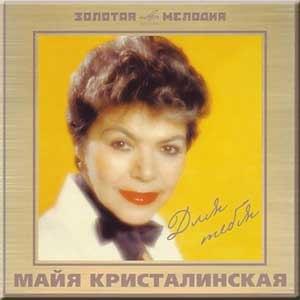 Майя Кристалинская альбом Для тебя