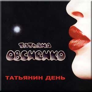 Татьяна Овсиенко альбом Татьянин день
