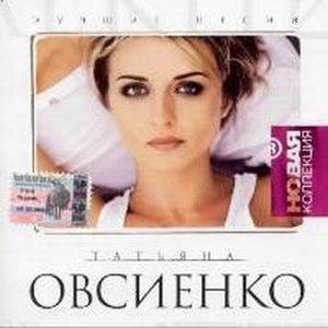 Татьяна Овсиенко альбом Лучшие песни