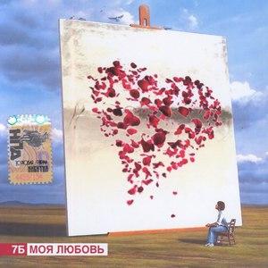 7Б альбом Моя Любовь
