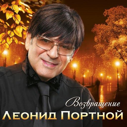 Леонид Портной альбом Возвращение