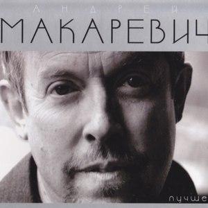 Андрей Макаревич альбом Лучшее