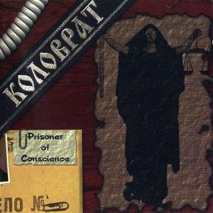 Коловрат альбом Prisoner of Conscience
