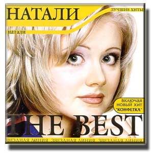 Натали альбом The best