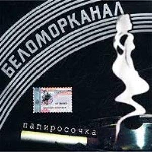 Беломорканал альбом Папиросочка