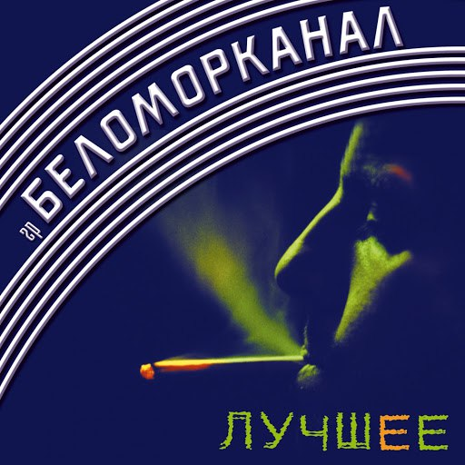 Беломорканал альбом Лучшее