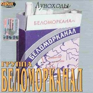 Беломорканал альбом Луноходы