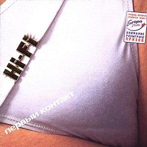 Hi-Fi альбом Pervij kontakt (Первый контакт)