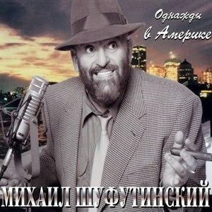 Михаил Шуфутинский альбом Однажды в Америке