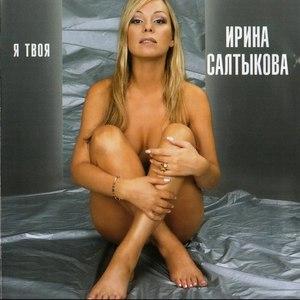 Ирина Салтыкова альбом Я твоя