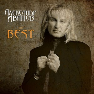 Александр Иванов альбом The Best (Remastered)