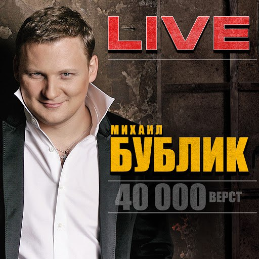 Михаил Бублик альбом 40 000 верст (Live)