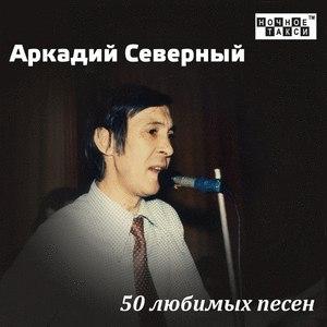 Аркадий Северный альбом 50 любимых песен
