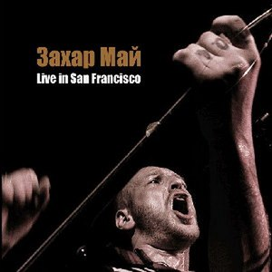 Захар Май альбом Live In San Francisco