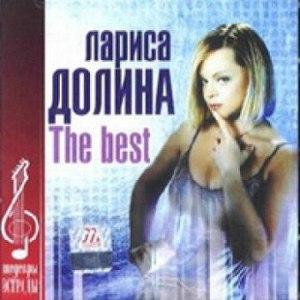 Лариса Долина альбом The Best