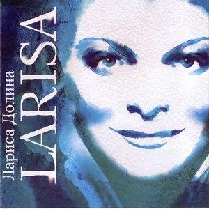 Лариса Долина альбом Larisa