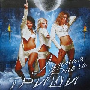 Триши альбом Лунная ночь