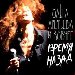 Ольга Арефьева альбом Время назад