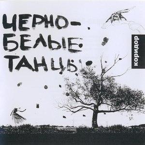 Коридор альбом Черно-белые танцы