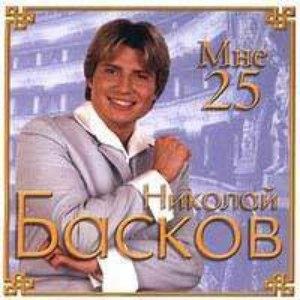 Николай Басков альбом Мне 25