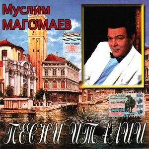 Муслим Магомаев альбом Песни Италии