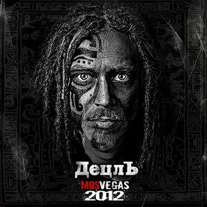 Децл альбом MosVegas 2012