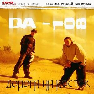 DA-108 альбом Дорога На Восток (Классика Русской Рэп-Музыки)