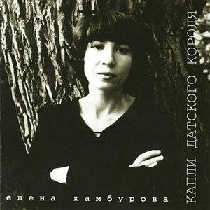 Елена Камбурова альбом Капли датского короля