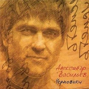 Александр Васильев альбом Черновики