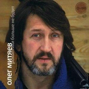 Олег Митяев альбом Романтики больше не будет