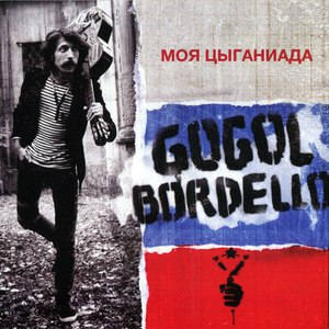 Gogol Bordello альбом Моя Цыганиада