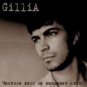 Gillia альбом Честное кино не вызывает слез