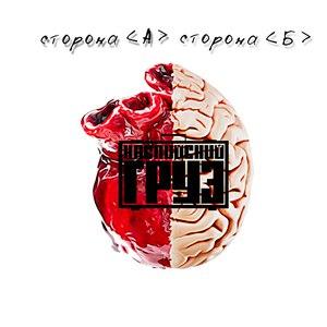 Каспийский Груз альбом сторона А | сторона Б