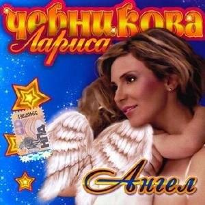 Лариса Черникова альбом Ангел
