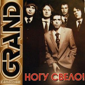 Ногу Свело! альбом Grand Collection