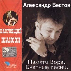 Александр Вестов альбом Памяти Вора. Блатные песни