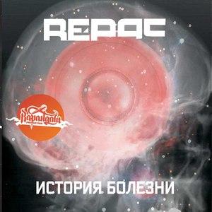 RE-pac альбом История Болезни