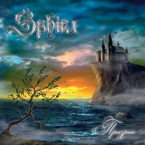 Sphinx альбом Призрак