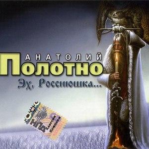 Анатолий Полотно альбом Эх, Россиюшка...