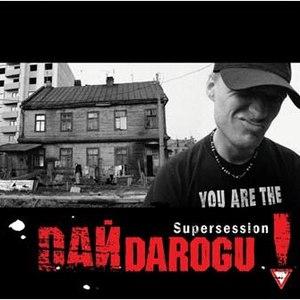 Дай Дарогу! альбом Supersession