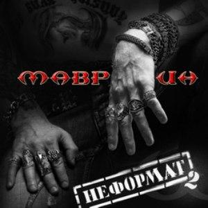 Сергей Маврин альбом Неформат 2
