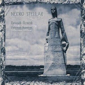 Necro Stellar альбом Белый Покой. Русский Альбом
