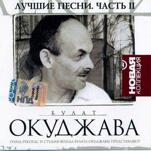 Булат Окуджава альбом Лучшие Песни II