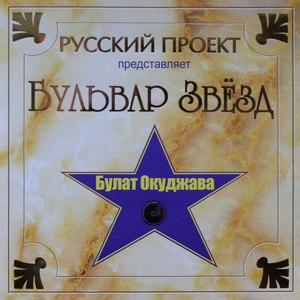 Булат Окуджава альбом Бульвар звёзд