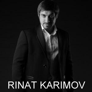 Ринат Каримов альбом Лучшие Песни, Ч. 3